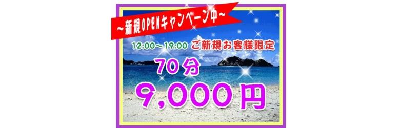 ☀︎桜祭り?お得な☀︎キャンペーン90分11000円