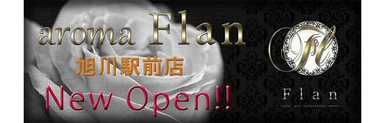 Flan旭川店 NEW OPEN