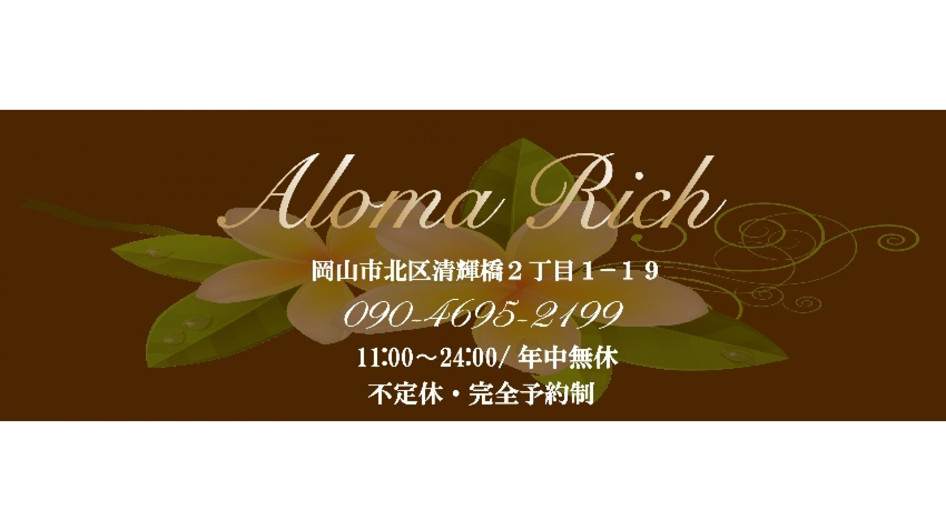 Aroma Rich