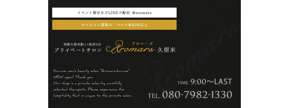 Aromars