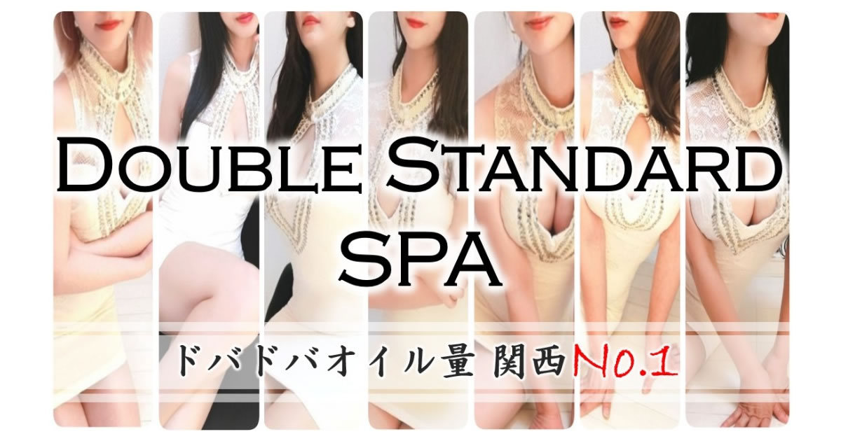 DOUBLE STANDARD SPA