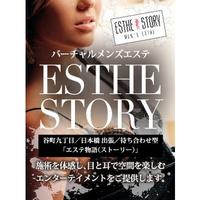 エステストーリー