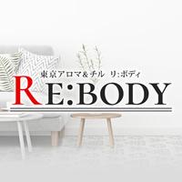 アロマ&チル RE:BODY