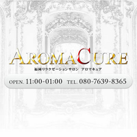 AROMA CURE