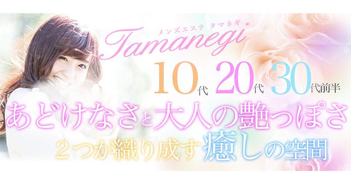 TAMANEGI神戸店