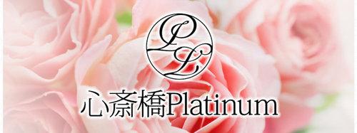 心斎橋Platinum