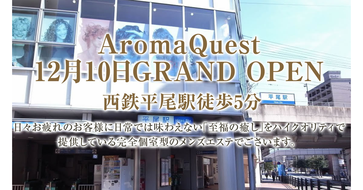 AromaQuest