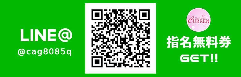 LINE@に新規登録されたお客様には  『指名料1回無料券』券配布中!!
