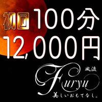 Fu-ryu