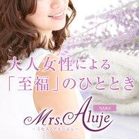 Mrs.Aluje奈良