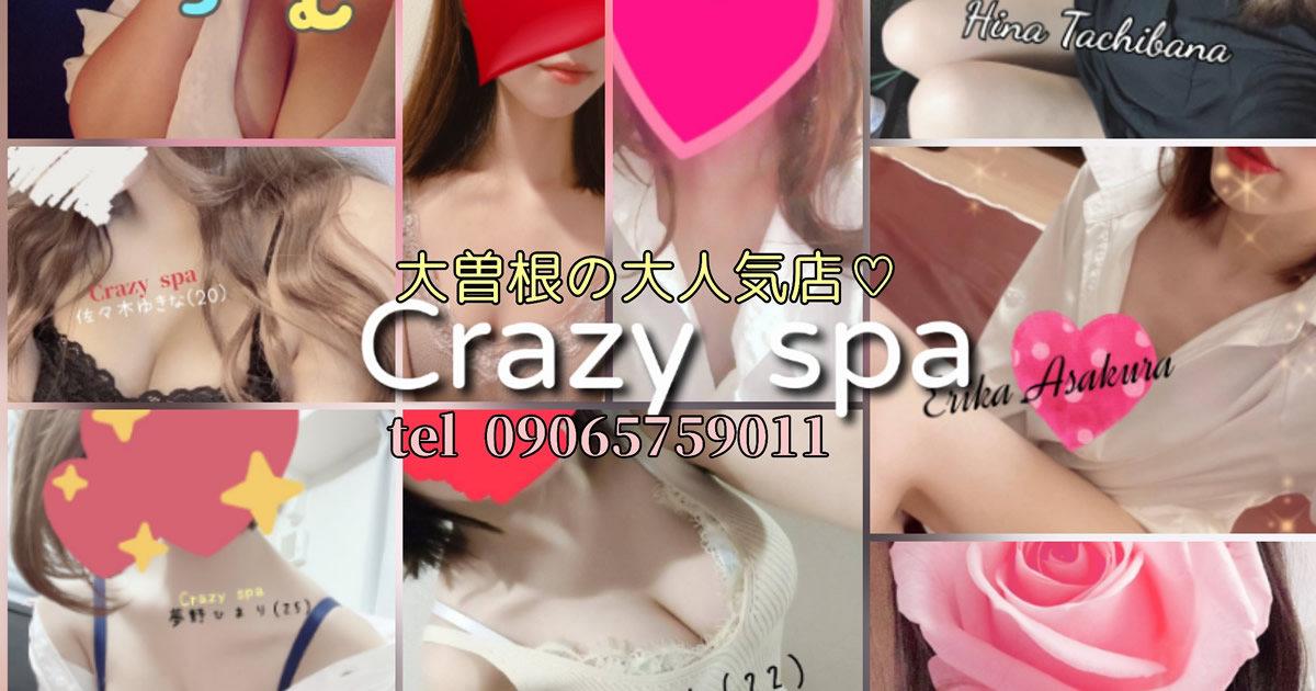 Crazy spa