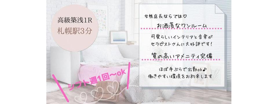 ゆるスパ札幌店