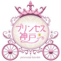 プリンセス神戸