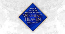 WINNING HEAVEN