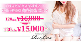 Re:Lux