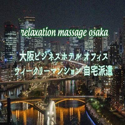 大阪出張マッサージ 心庵