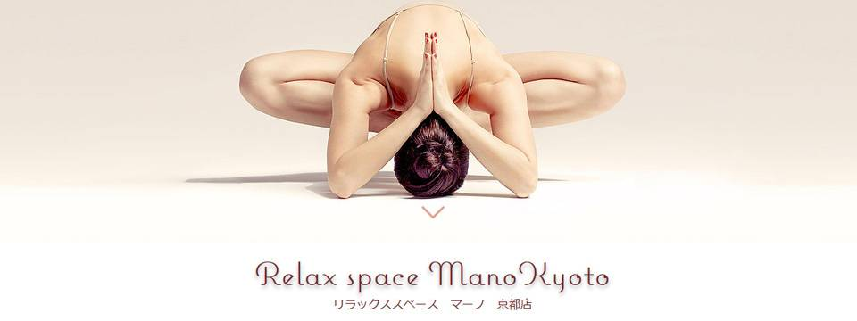 Relax space Mano Kyoto(マーノ京都)