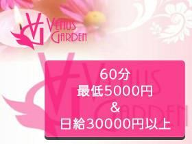 60分 最低5000円 日給30000円以上可能