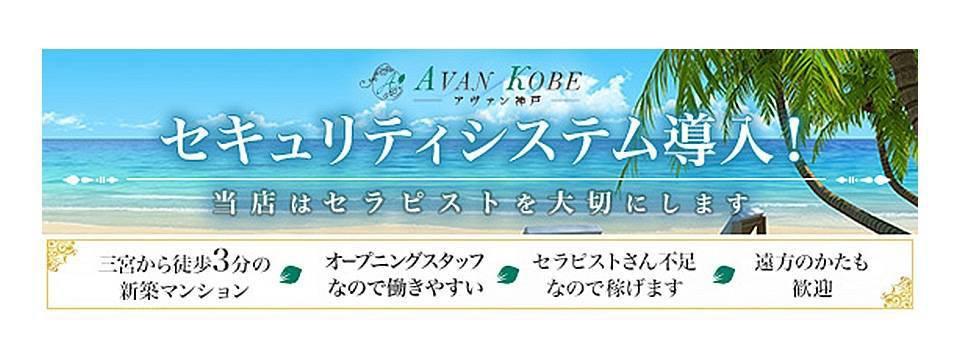 AVAN KOBE(アヴァン神戸)