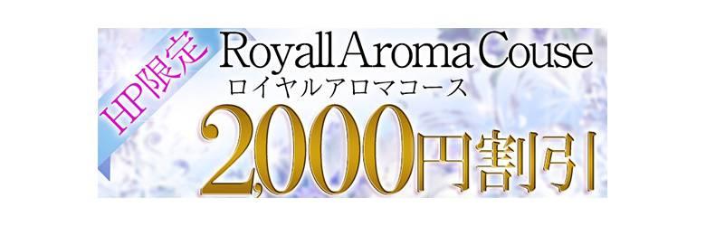 HP限定!ロイヤルアロマコース 2,000円割引き!