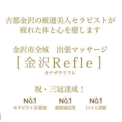金沢リフレ