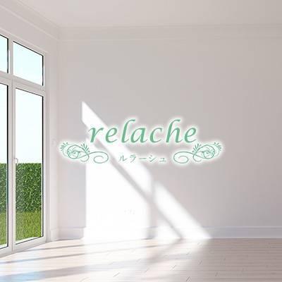 relache〜ルラーシュ