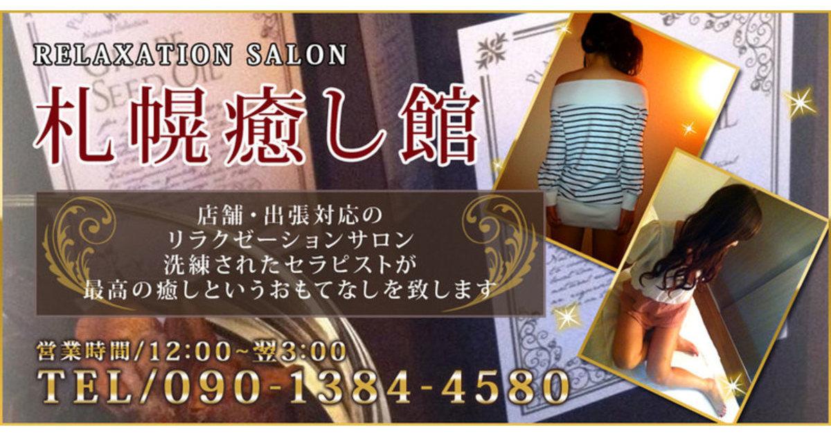札幌癒し館