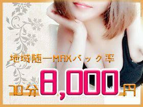 全額完全日払い|70分 7,000円〜8,000円