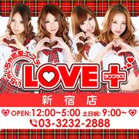LOVE+新宿