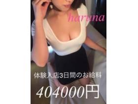 体験入店3日間のお給料404,000円
