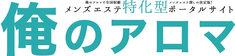 俺のアロマのロゴ
